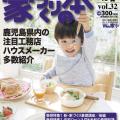 モデルハウスが雑誌に掲載されました。