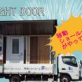 ハイドアの神谷コーポレーション移動ショールームが鹿児島にやってきた!!