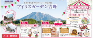 アリスガーデン吉野 15社合同「モデルハウス見学会」開催いたします!! 12/15(土)・12/16(日)