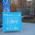 『空気のおいしい家』 アイリスガーデン吉野 宮元工務店 モデルハウス 公開中!!